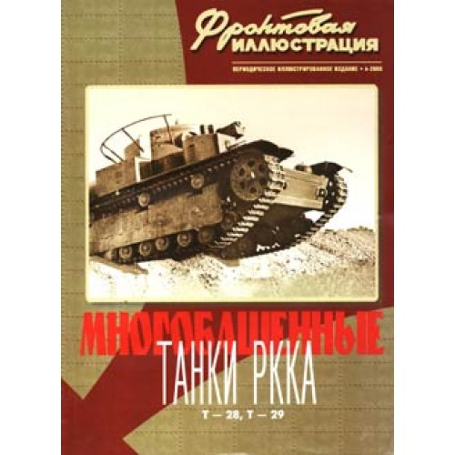 FRI-200004 T-28 and T-29 Red Army Medium Multi-turret tanks book