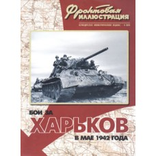 FRI-200006 Battles for Kharkov in May, 1942 book