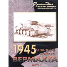 FRI-200101 Tank troops of the Wehrmacht. Part 1: On flanks of a Reich book