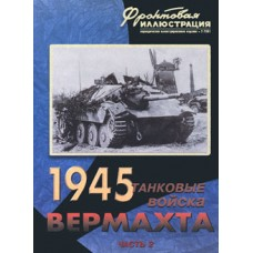 FRI-200102 Tank troops of the Wehrmacht. Part 2: On the Soviet-German-Front book