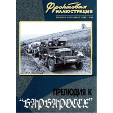 FRI-200104 Prelude to WW2 Barbarossa Operation 41 book