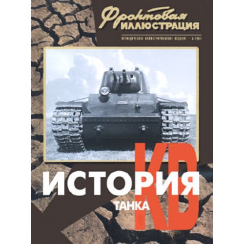 FRI-200105 History of KV Soviet WW2 Heavy Tank (Part 1, 1939-1941) book