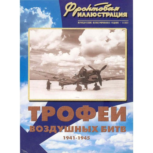 FRI-200106 Trophies of WW2 Air Battles 1941-1945 book