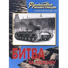FRI-200201 Battle for Moscow book