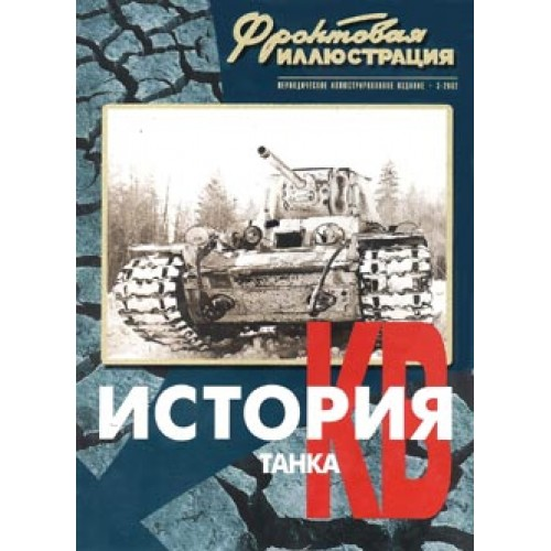 FRI-200203 History of the KV Soviet WW2 Heavy tank (part 2, 1941-1944) book