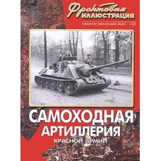 FRI-200204 Red Army Self-Propelled Guns book