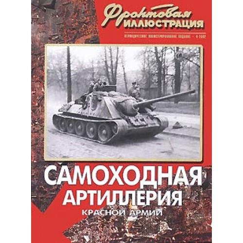 FRI-200204 Red Army Self-Propelled Guns book