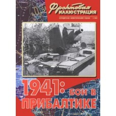 FRI-200205 Baltic Battles in 1941 book