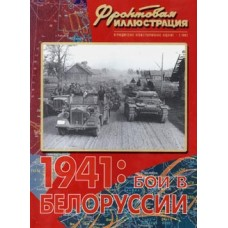 FRI-200302 Battles in Belorussia book