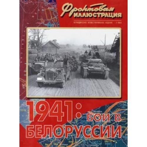 FRI-200302 Battles in Belorussia book