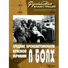 FRI-200306 Medium Armored Cars of Red Army book