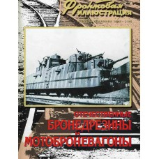FRI-200505 Soviet Self-Propelled Armored Trolleys and Self-Propelled Armored Wagons book