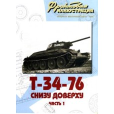 FRI-200606 T-34-76 Soviet WW2 Medium Tank. From Top to Bottom. Part 1 book