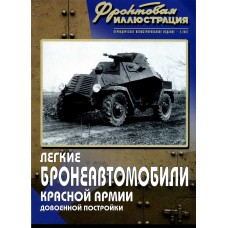 FRI-200702 Red Army Light Armored Cars of 1930-40 book