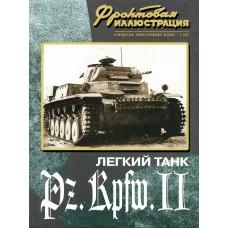 FRI-200703 Pz.Kpfw.II German WW2 Light Tank book