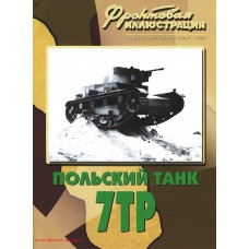FRI-200809 7TP Polish Tank book