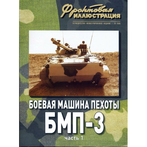 FRI-200810 BMP-3 Russian Infantry Fighting Vehicle (Part 1) book