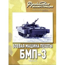 FRI-200811 BMP-3 Russian Infantry Fighting Vehicle (Part 2) book