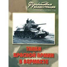 FRI-200812 WW2 Red Army Tanks in the Wehrmacht book