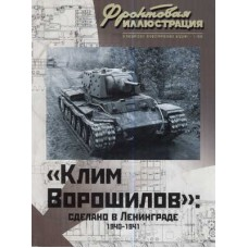 FRI-200901 KV 'Klim Voroshilov' Heavy Tank of Kirov plant in Leningrad book