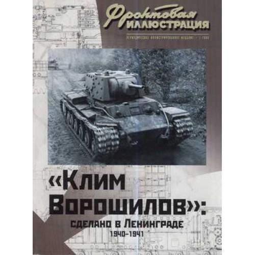 FRI-200901 KV 'Klim Voroshilov' Heavy Tank of Kirov plant in Leningrad book