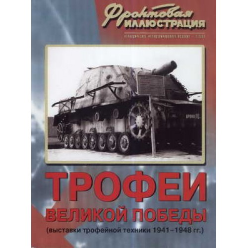 FRI-200902 Trophy of the Great Victory. Moscow exhibitions of WW2 captured equipment 1941-1948 book