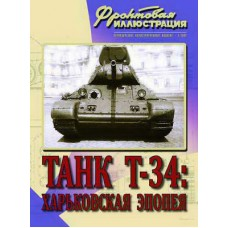 FRI-200903 T-34 Medium Tank of Kharkov Tank Plant N183 book