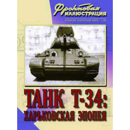 FRI-200903 T-34 Medium Tank of Kharkov Tank Plant N183 book