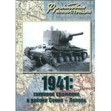 FRI-200908 1941: Senno-Lepel Tank Battle (Eastern Front) book