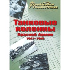 FRI-200910 Soviet WW2 Tank Columns Names. 1941-1945 book
