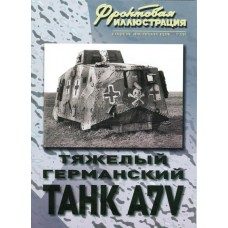 FRI-200911 A7V Sturmpanzerwagen German WW1 Heavy Tank book