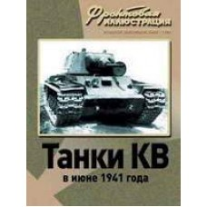 FRI-201001 KV Soviet WW2 Heavy Tanks in June 1941 book