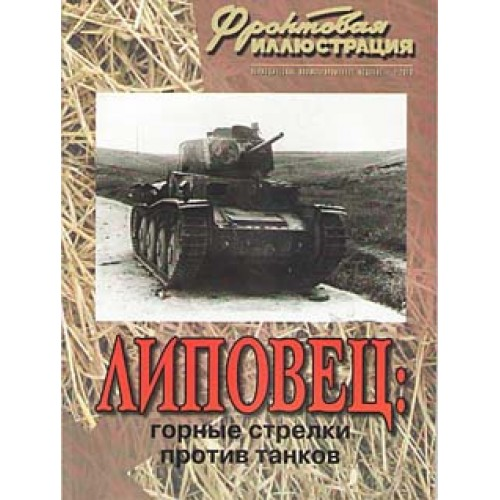 FRI-201002 WW2 Lipovets 1941: Soviets vs Tanks book