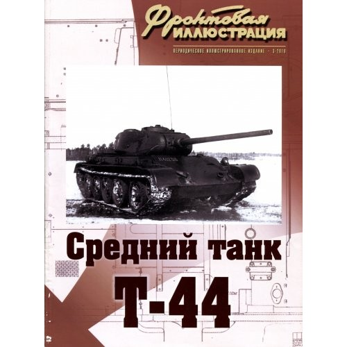 FRI-201003 T-44 Soviet Medium Tank book