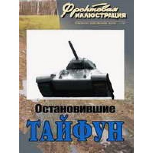 FRI-201101 They Stopped the 'Typhoon'. Soviet 17th Tank Brigade in the 'Schlacht um Moskau' German WW2 Offensive Operation, October 1941 book