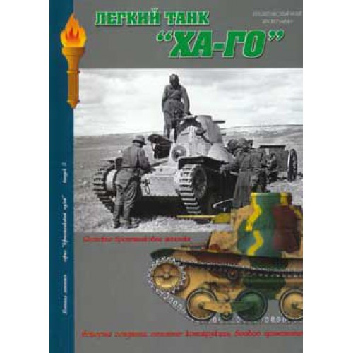 MCS-016 Ha-Go Japanese Light Tank book