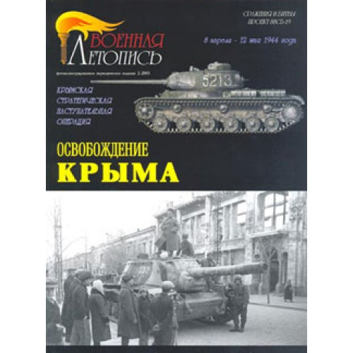 MCS-030 Liberation of Crimea. Crimean Strategic Offensive Operation (8 April - 12 May of 1944) book