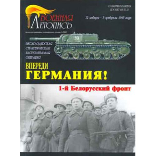 MCS-032 Forward to Germany! Vistula-Oder Offensive Operation (12 January - 3 February 1945) book