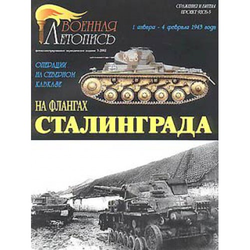 MCS-034 On flanks of Stalingrad. Operations on Nothern Caucase. 1 January 1943 - 4 February 1943 book