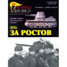 MCS-038 Battle for Rostov. 29 September - 2 December 1941 book