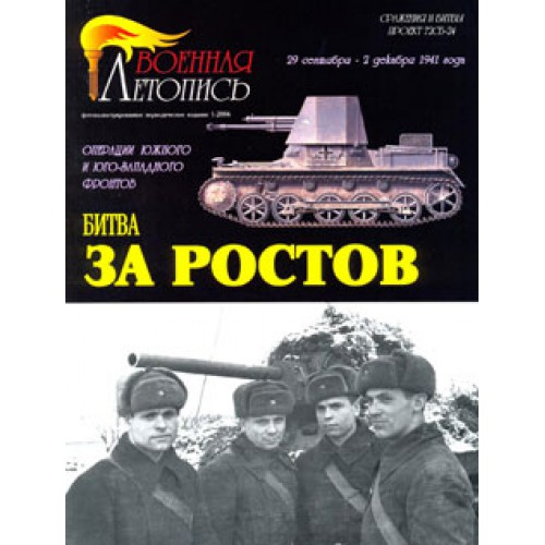 MCS-038 Battle for Rostov. 29 September - 2 December 1941 book