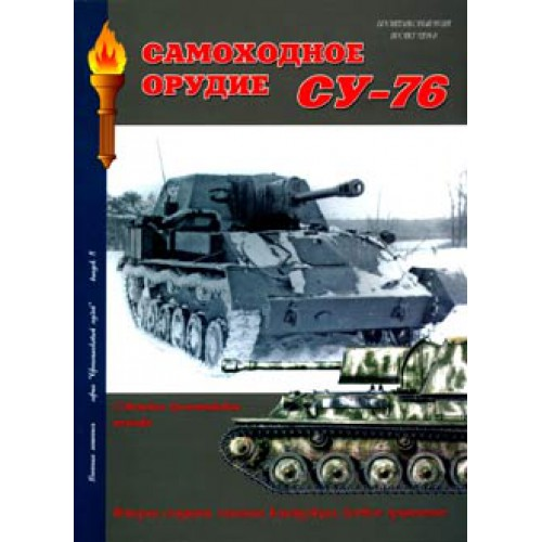 MCS-042 SU-76 Soviet WW2 Self-Propelled Gun book