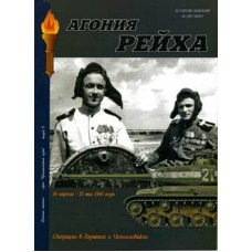 MCS-043 The Agony of the Third Reich. 16.04-17.05.1945. Operations in Germany and Czechoslovakia book