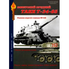 MCS-044 T-34-85 Soviet Tank. Early versions of the Plant N112 book
