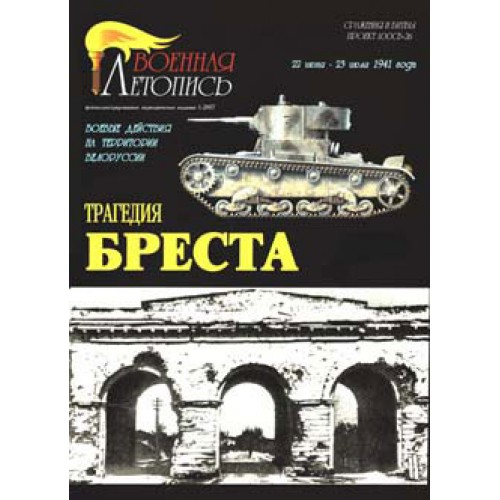 MCS-048 The Tragedy of the Brest-Fortress. Battles on the Belarus Territory. 22 June - 23 July 1941 book