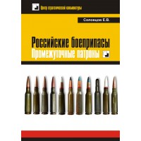 OBK-003 Russian ammunition: Intermediate cartridges book
