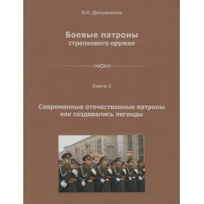 OBK-006 Small Arms Ammunition. Vol.3. Modern Russian Cartridges, How Legends Were Created book