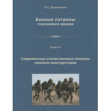 OBK-007 Small Arms Ammunition. Vol.4 Modern Russian Cartridges, Chronicles of Designers book
