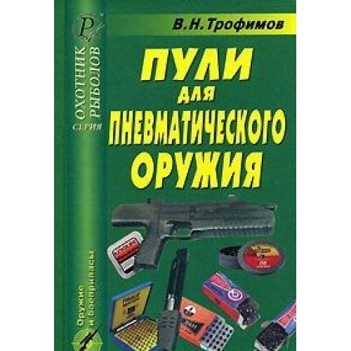 OBK-008 Bullets for Pneumatic Weapon book
