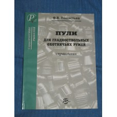 OBK-009 Bullets for Smoothbore Hunting Rifles. Reference book